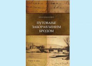 """Promocija knjige """"Putovanje zaboravljenim brodom"""""""